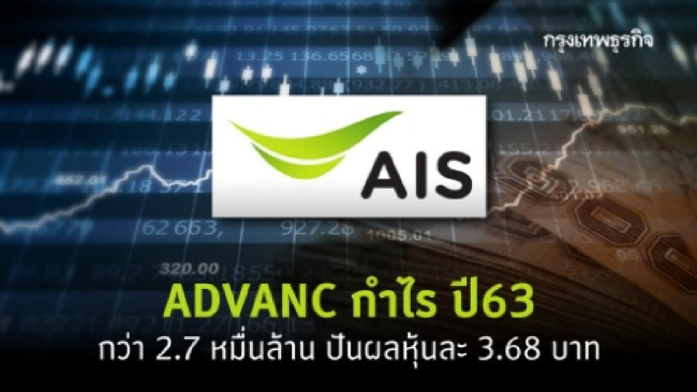 'ADVANC' กำไรปี 63 กว่า 2.7 หมื่นล้าน ปันผลเพิ่มหุ้นละ 3.68 บาท