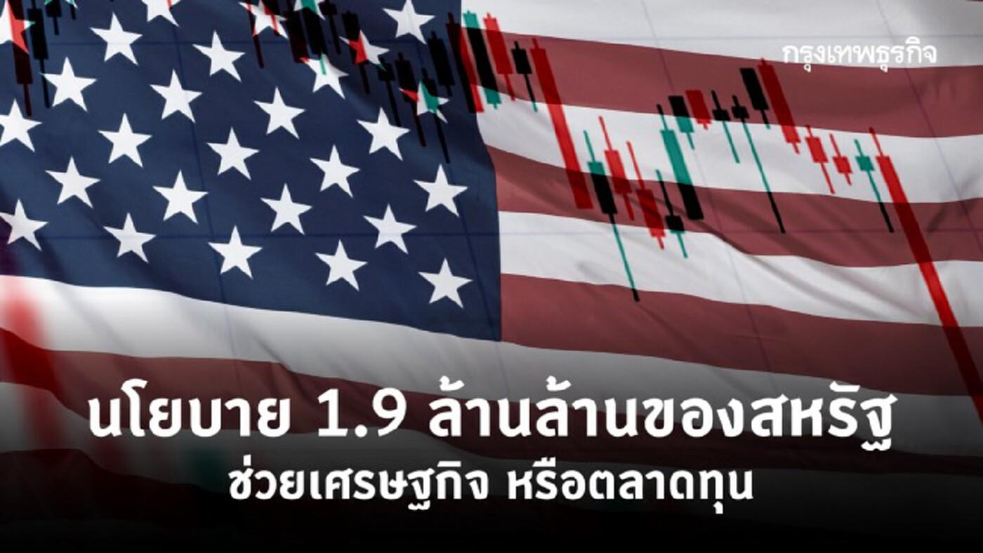นโยบาย 1.9 ล้านล้านของสหรัฐ ช่วยเศรษฐกิจหรือตลาด