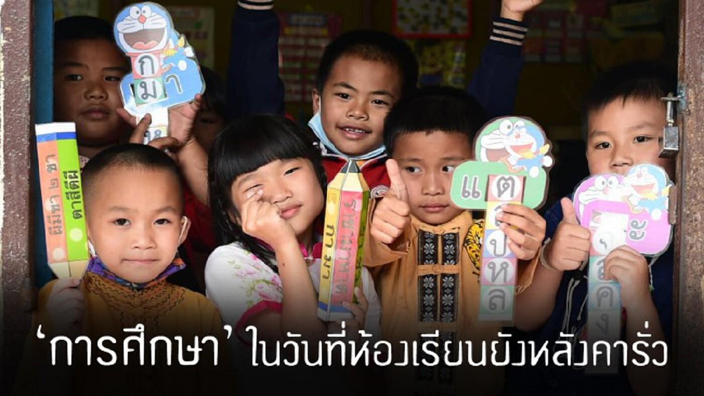 'เด็กชายขอบ' กับคุณภาพ 'การศึกษา' ในวันที่ห้องเรียนยังหลังคารั่ว