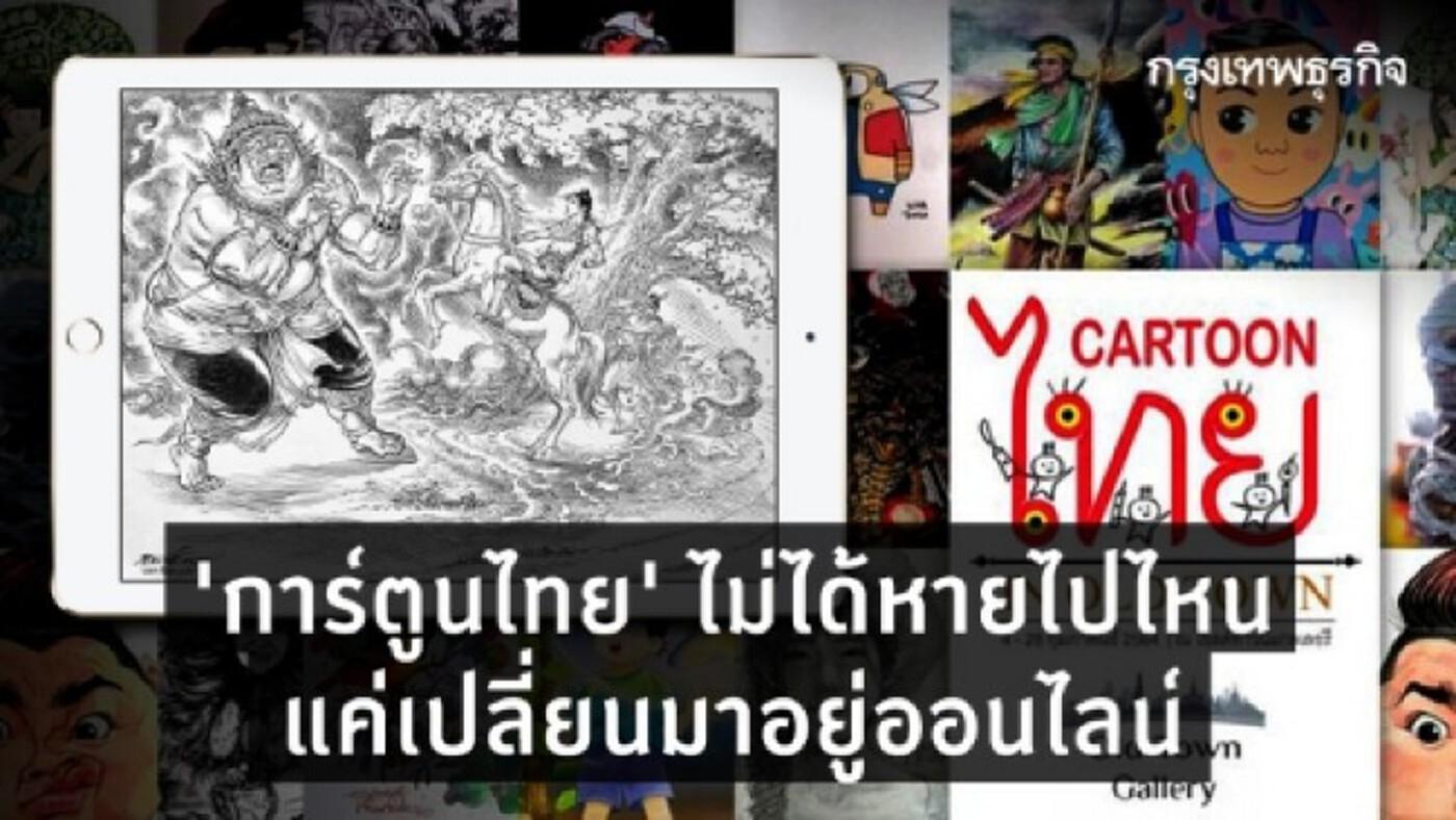 'การ์ตูนไทย'ไม่ได้หายไปไหน  แค่เปลี่ยนมาอยู่ออนไลน์