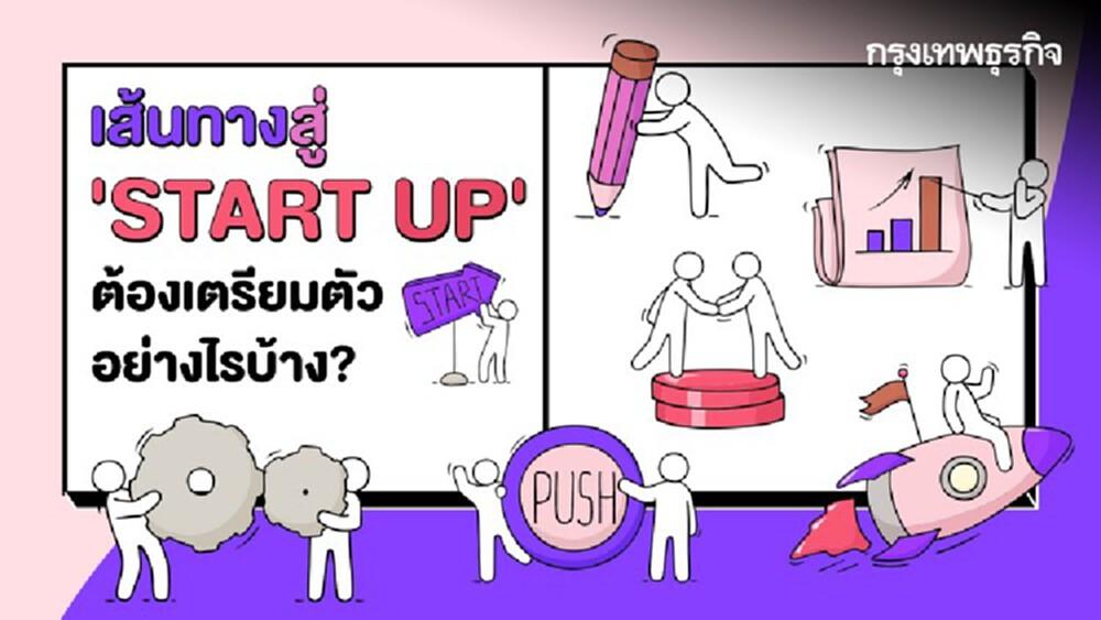 เส้นทาง 'Start up' ต้องเตรียมตัวอย่างไร?