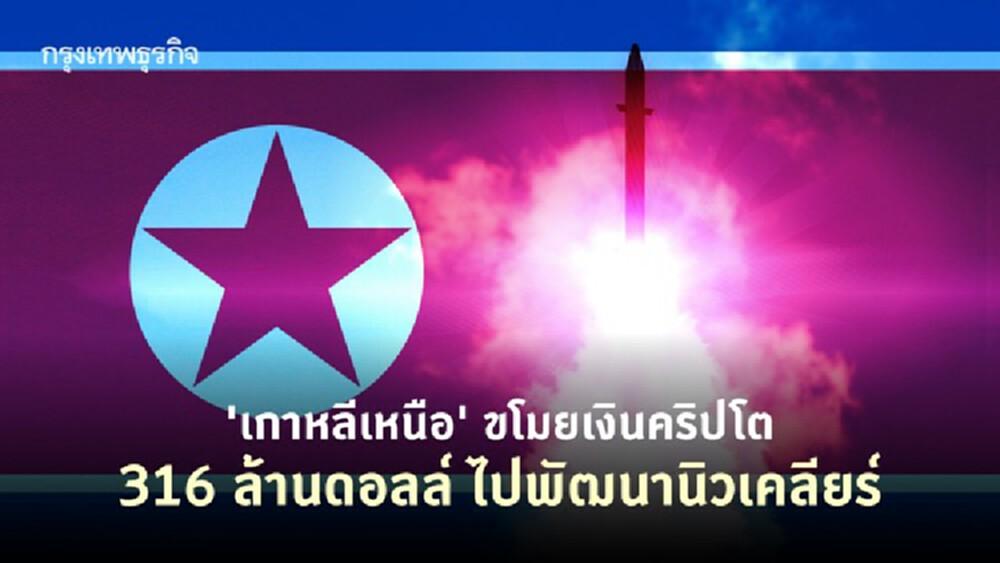 'เกาหลีเหนือ' ฉกคริปโต 316 ล้านดอลล์ พัฒนานิวเคลียร์