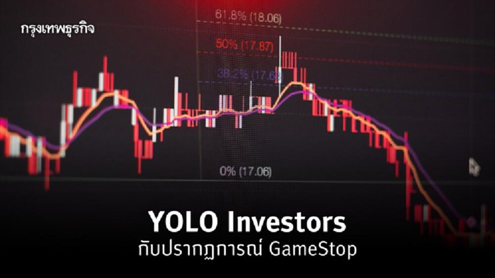 YOLO Investors กับปรากฏการณ์ 'GameStop'