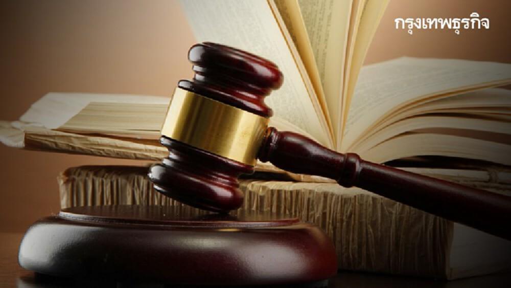 รัฐบาลสั่งโละกฎหมายล้าสมัย 7 ฉบับ