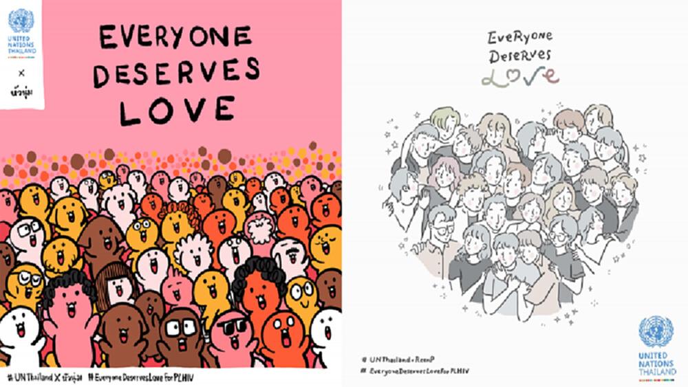 UN เตือนใจวาเลนไทน์ มอบความรักผู้อยู่ร่วมกับเชื้อ HIV
