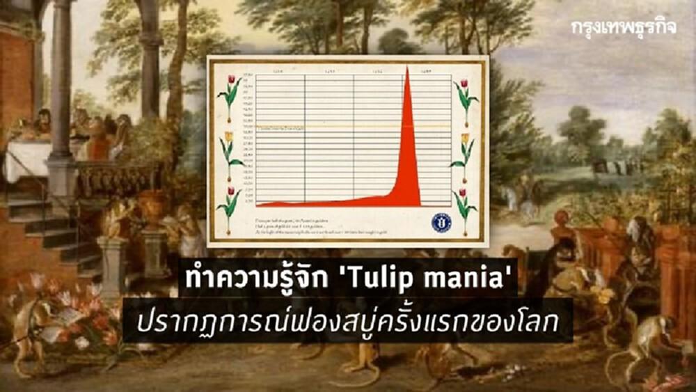 จากกระแส 'Bitcoin' ชวนย้อนรอยไปรู้จัก 'Tulip mania' ฟองสบู่ครั้งแรกของโลก