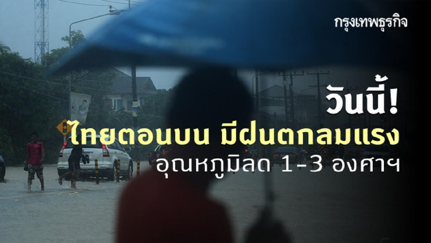 'พยากรณ์อากาศ' วันนี้ 'กรมอุตุนิยมวิทยา' ชี้ ประเทศไทยตอนบน มีฝนตกลมแรง อุณหภูมิลด 1-3 องศาฯ