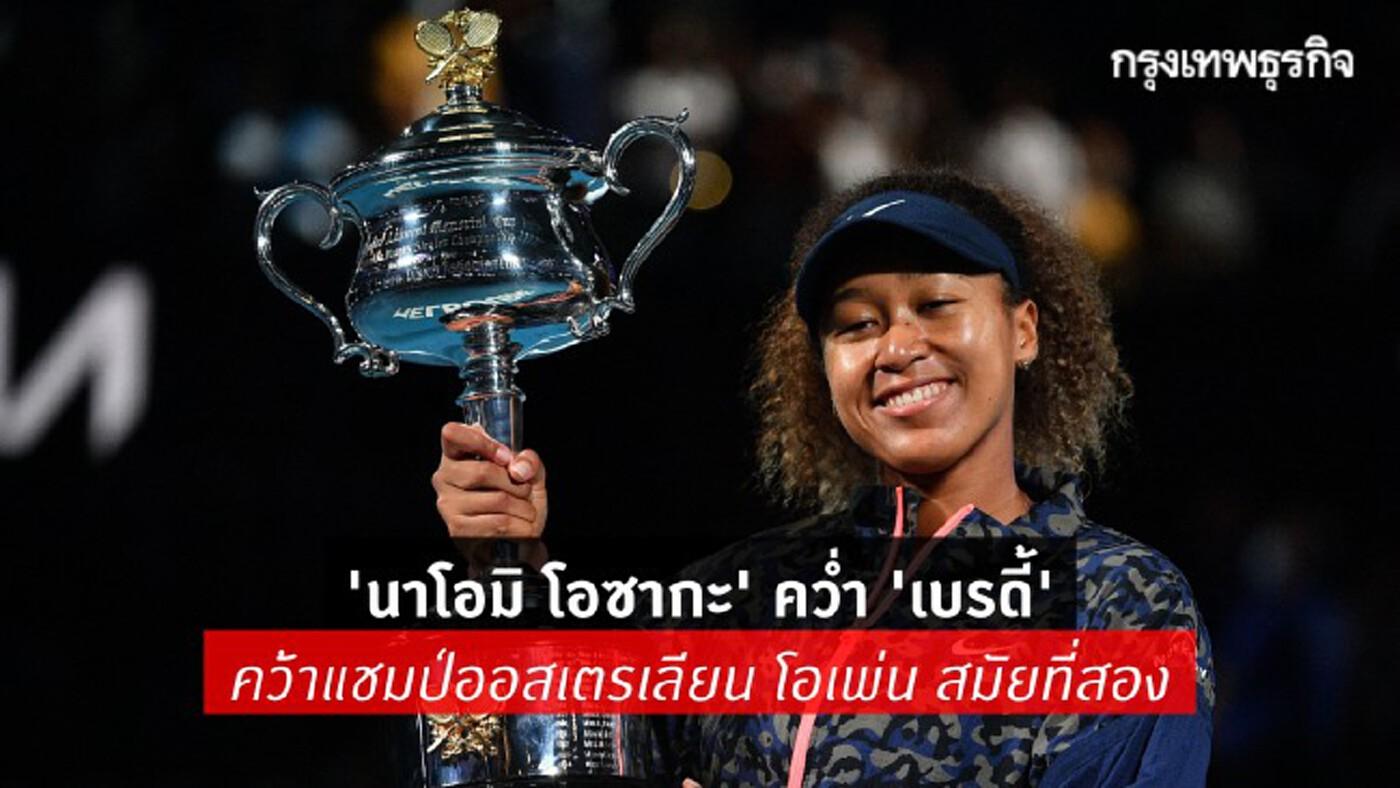 'นาโอมิ โอซากะ' คว่ำ 'เบรดี้' คว้าแชมป์ 'ออสเตรเลียน โอเพ่น' สมัยที่2