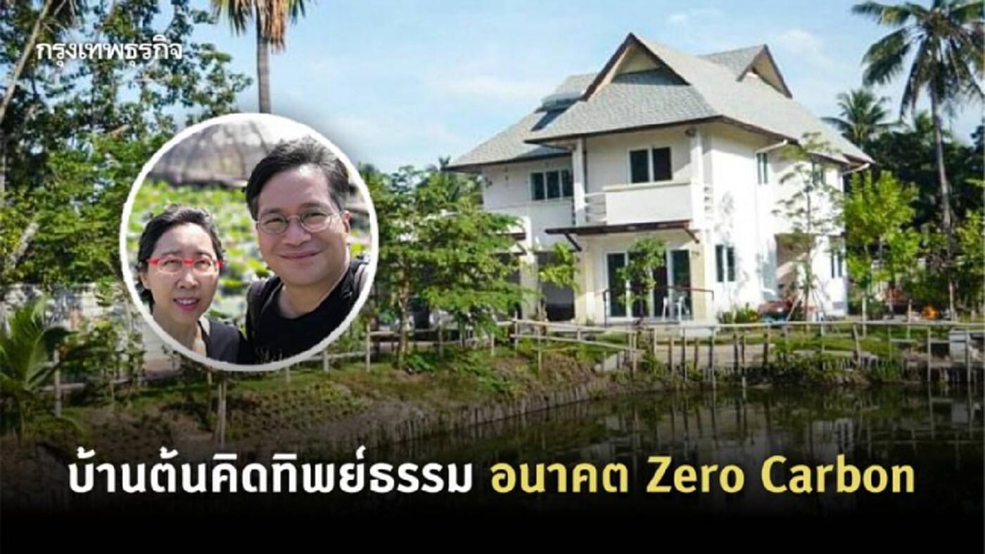 11 ปีบ้านต้นคิด ทิพย์ธรรม  'เดชรัต สุขกำเนิด'ย้ำใกล้ 'Zero Carbon'