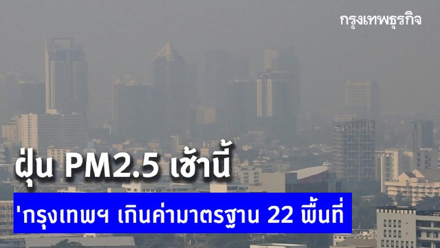 ฝุ่น 'PM2.5' เช้านี้! พบ 'กรุงเทพฯ เกินค่ามาตรฐาน 22 พื้นที่ เริ่มส่งผลต่อสุขภาพ
