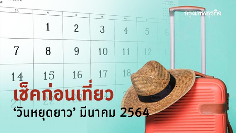 เช็ค 'วันหยุด' มีนาคม 2564 มี 'วันหยุดประจำภาค' ครั้งแรก!