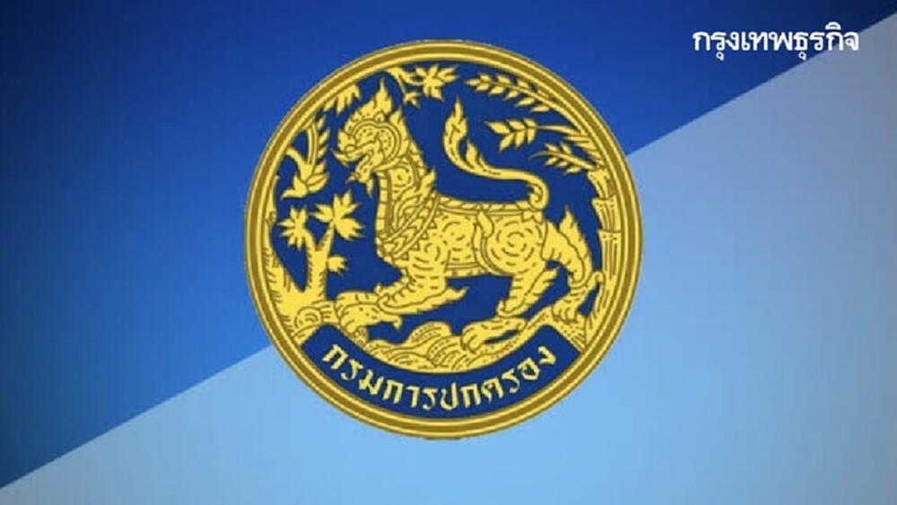 อัพเดทล่าสุด 'มท.' สรุปยอดประชากรไทยทุกจังหวัดประจำปี 63