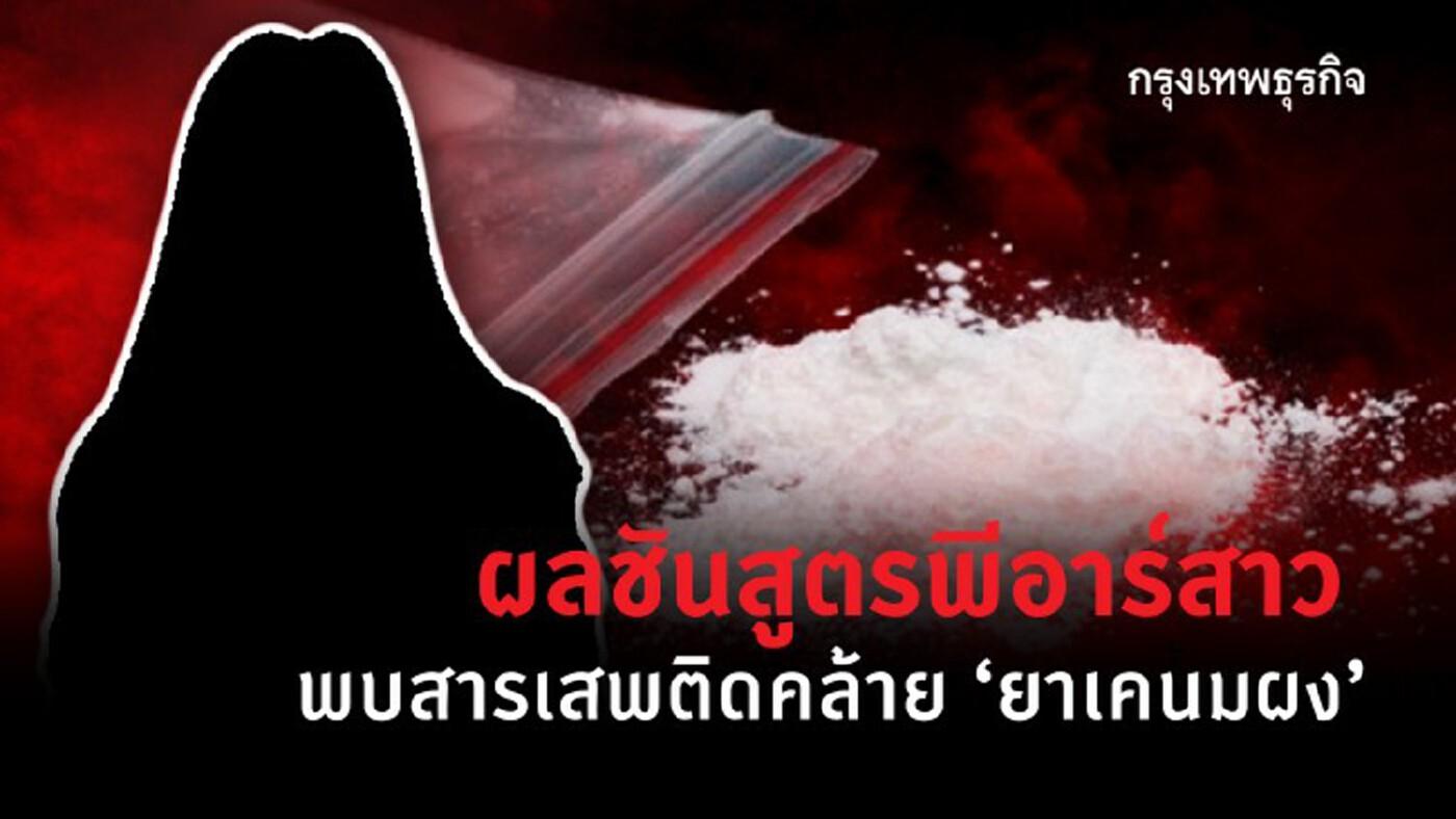 แพทย์เผยผลชันสูตรพีอาร์สาว พบสารเสพติด 4 ชนิด คล้ายที่พบใน 'ยาเคนมผง'