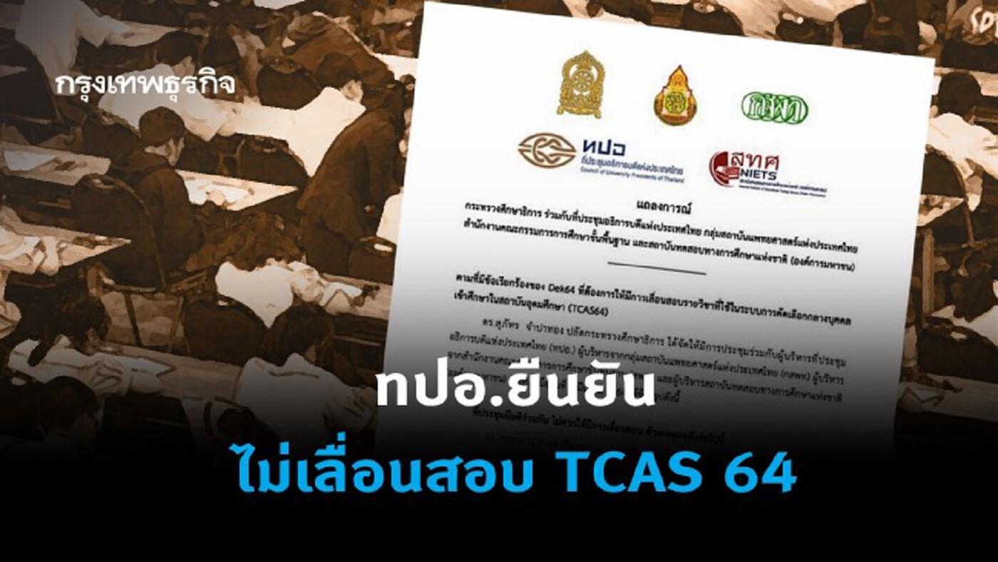 ทปอ.ยืนยันไม่เลื่อนสอบ TCAS64