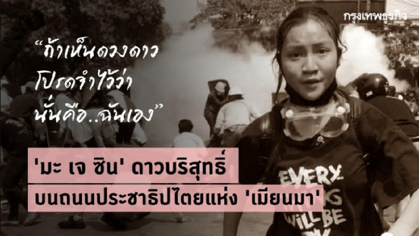 'วันสตรีสากล' 8 มีนาคม 2564 กับการต่อสู้ของ 'มะ เจ ซิน' และ 'ผู้หญิงเมียนมา' แนวหน้าการประท้วง