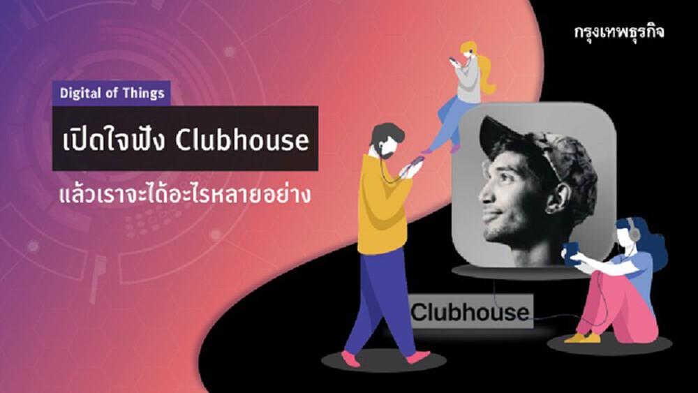 เปิดใจฟัง Clubhouse แล้วเราจะได้อะไรหลายอย่าง