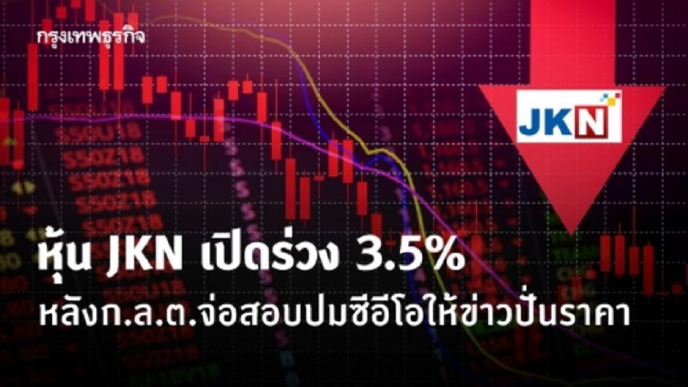 หุ้น'JKN' เปิดร่วง 3.5% หลังก.ล.ต.จ่อสอบปมซีอีโอให้ข่าวปั่นราคา