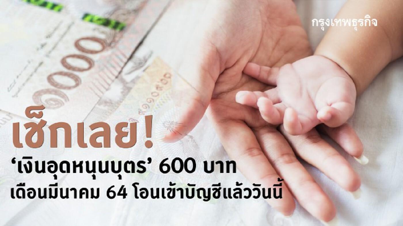 เช็กเลย! 'เงินอุดหนุนบุตร' 600 บาท เดือนมีนาคม 64 โอนเข้าบัญชีแล้ววันนี้