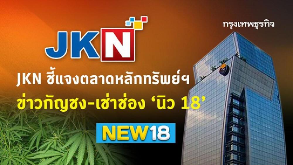 JKN ชี้แจงตลาดหลักทรัพย์ฯ ข่าวกัญชง-เช่าช่อง 'นิว 18'