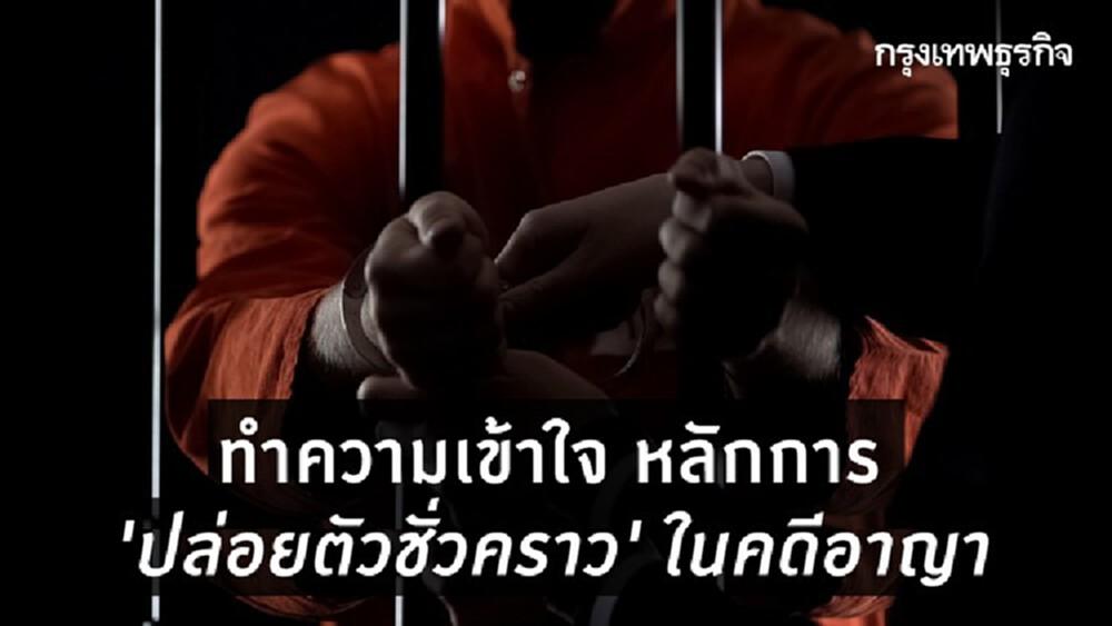 หลักการ 'ปล่อยตัวชั่วคราว' ในคดีอาญา
