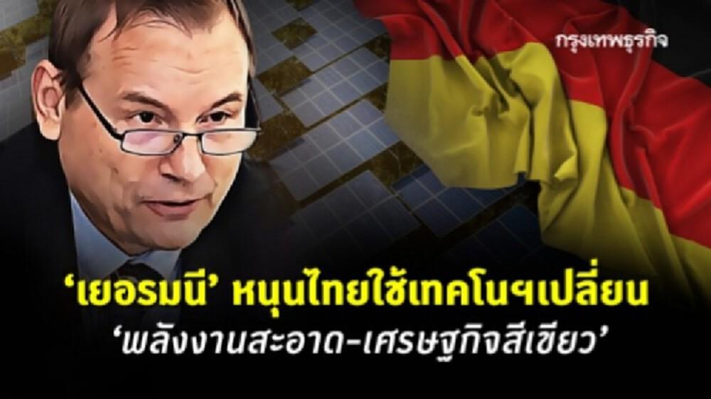 'เยอรมนี' หนุนไทยใช้เทคโนฯ เปลี่ยน 'พลังงานสะอาด'