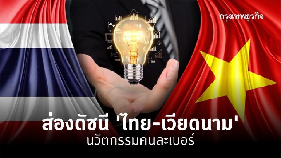 ส่องดัชนี 'ไทย-เวียดนาม'นวัตกรรมคนละเบอร์