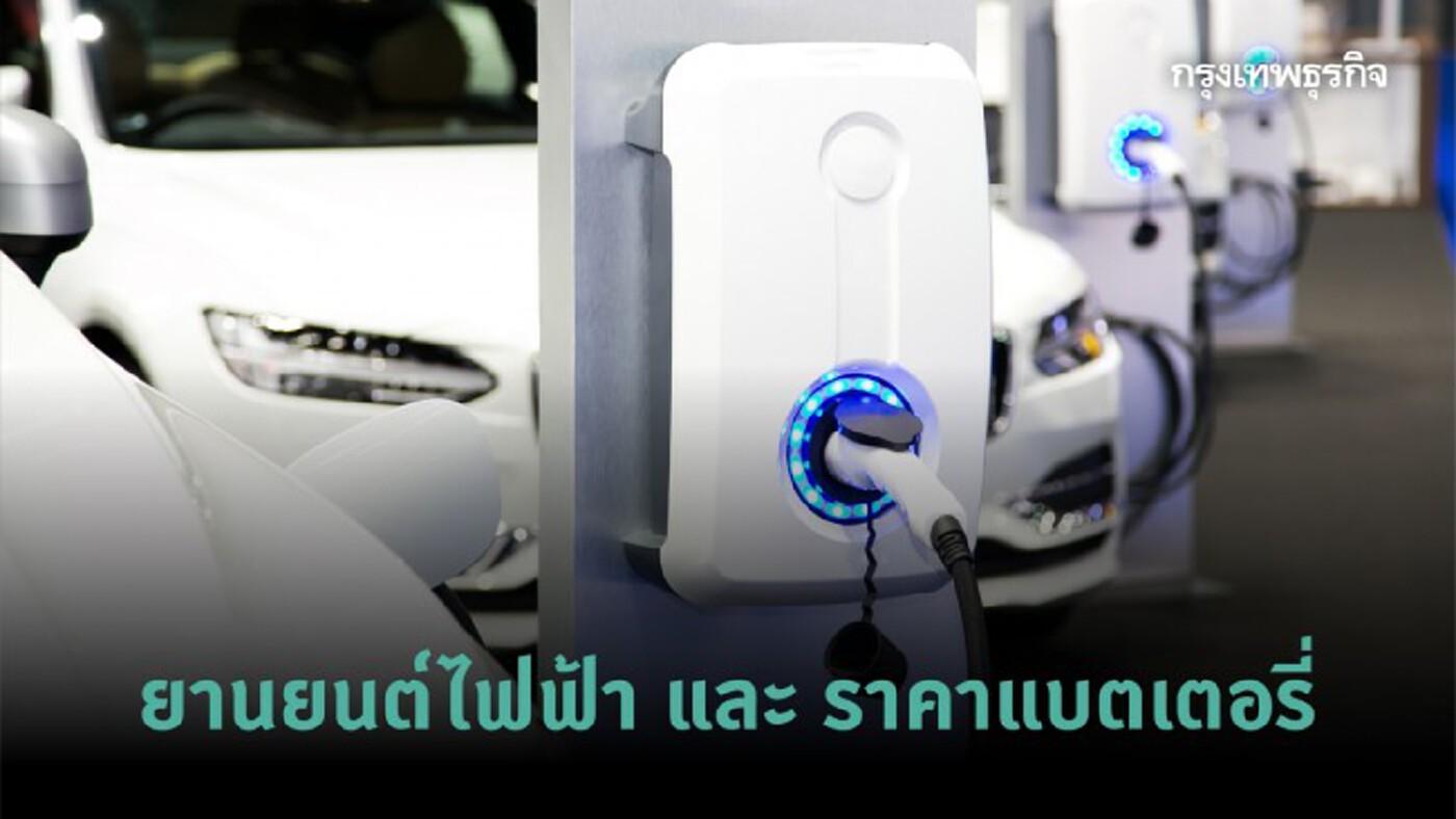 ยานยนต์ไฟฟ้าและราคาแบตเตอรี่