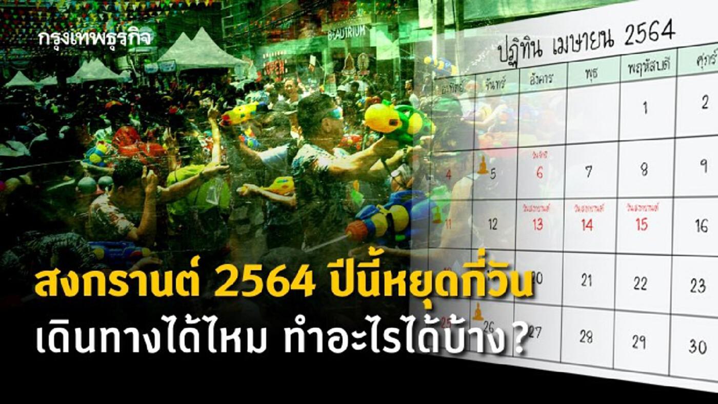สรุป 'สงกรานต์ 2564' หยุดกี่วัน สาดน้ำได้ไหม ทำอะไรไม่ได้บ้าง?