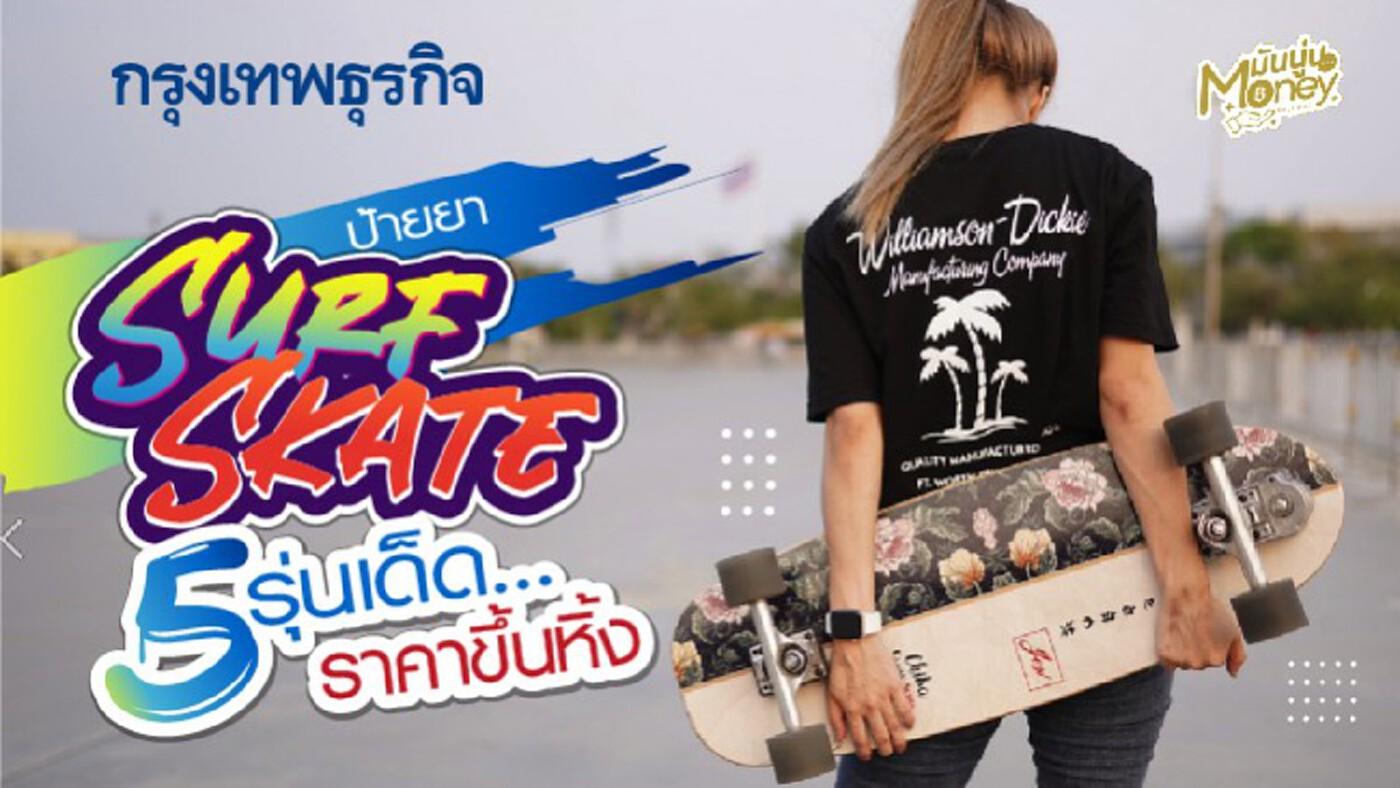 ป้ายยา 5 Surf Skate รุ่นเด็ด ราคาขึ้นหิ้ง