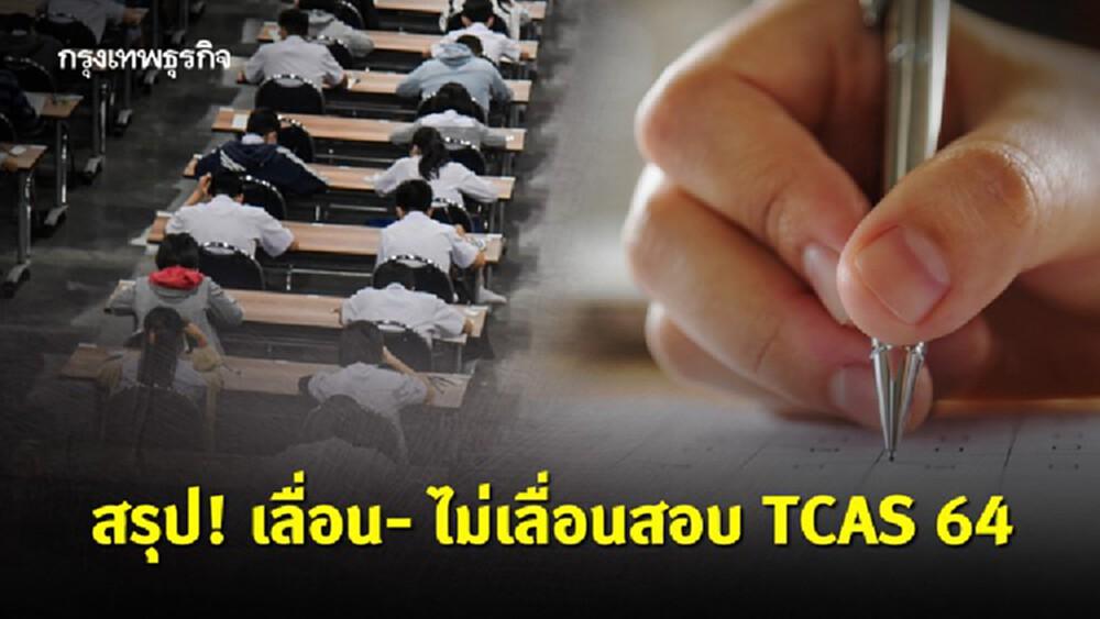 'ฟ้องศาลเลื่อนสอบ' ไร้ผล ทปอ.ยันไม่เลื่อนสอบ 'TCAS64'