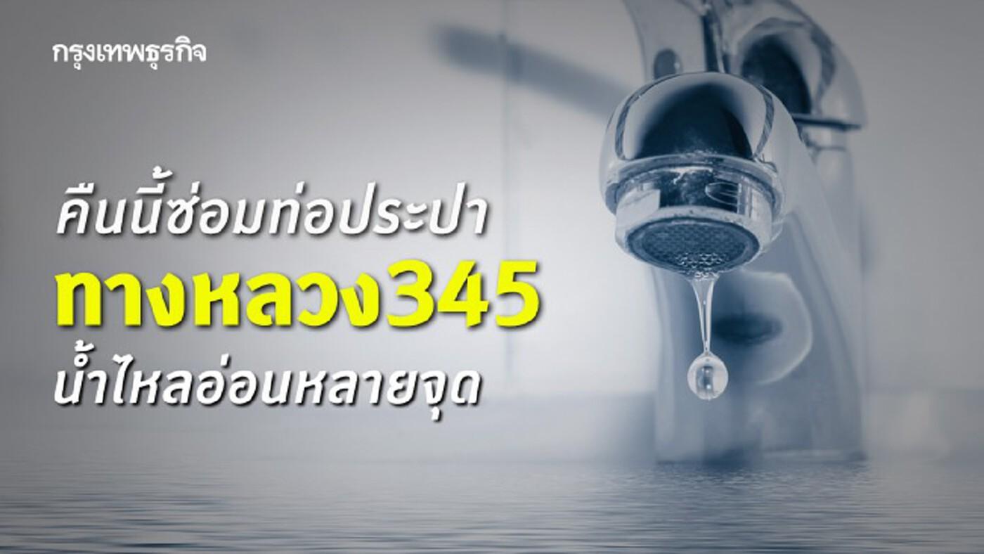 ด่วนมาก! คืนนี้ 22.00 น. ซ่อมท่อประปา ทางหลวง345 น้ำไหลอ่อนหลายจุด