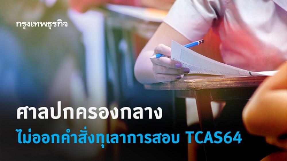 ส่งกำลังใจ 'DEK64'สอบ'TCAS64' หลังศาลรับฟ้อง