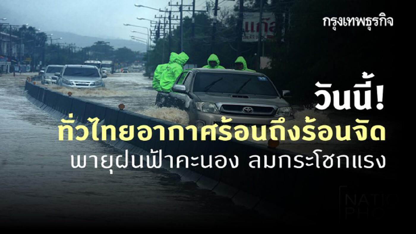 'พยากรณ์อากาศ' วันนี้ 'กรมอุตุนิยมวิทยา' ชี้ ทั่วไทยอากาศร้อนถึงร้อนจัด กับมีพายุฝนฟ้าคะนอง ลมกระโชกแรง