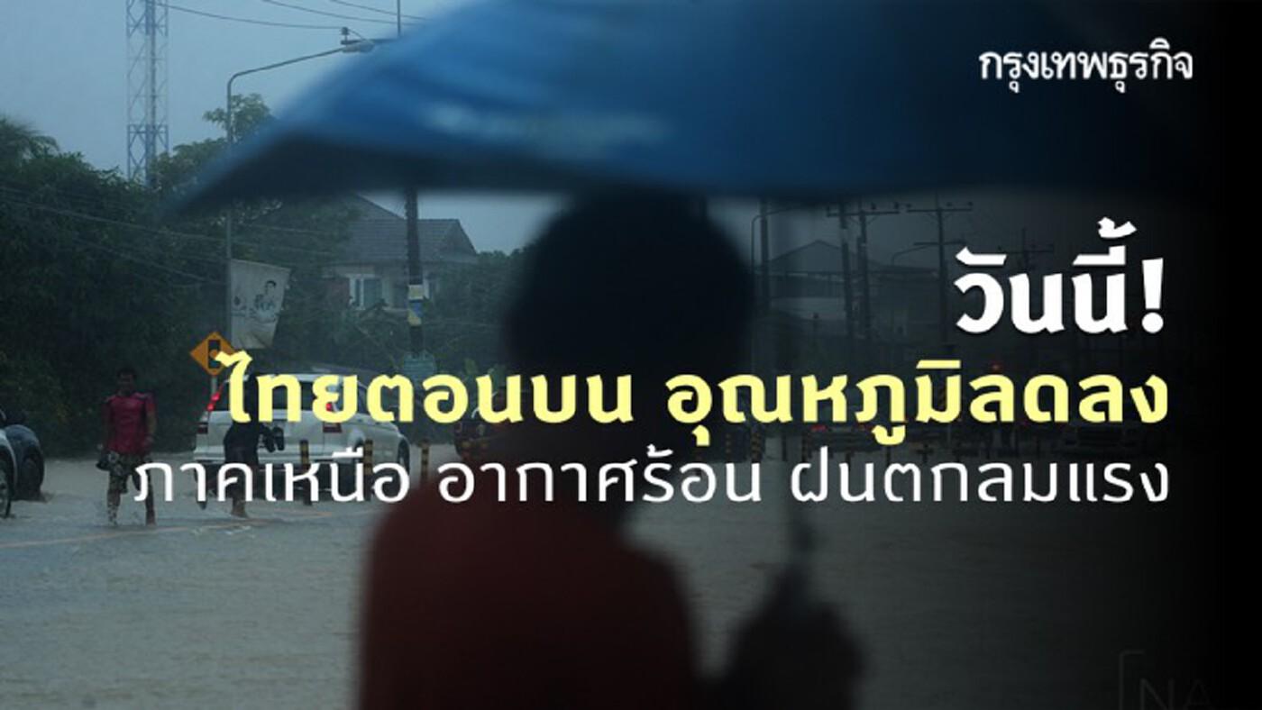 'พยากรณ์อากาศ' วันนี้ 'กรมอุตุนิยมวิทยา' ชี้ประเทศไทยตอนบน อุณหภูมิลดลง - ภาคเหนือ อากาศร้อน ฝนตกลมแรง