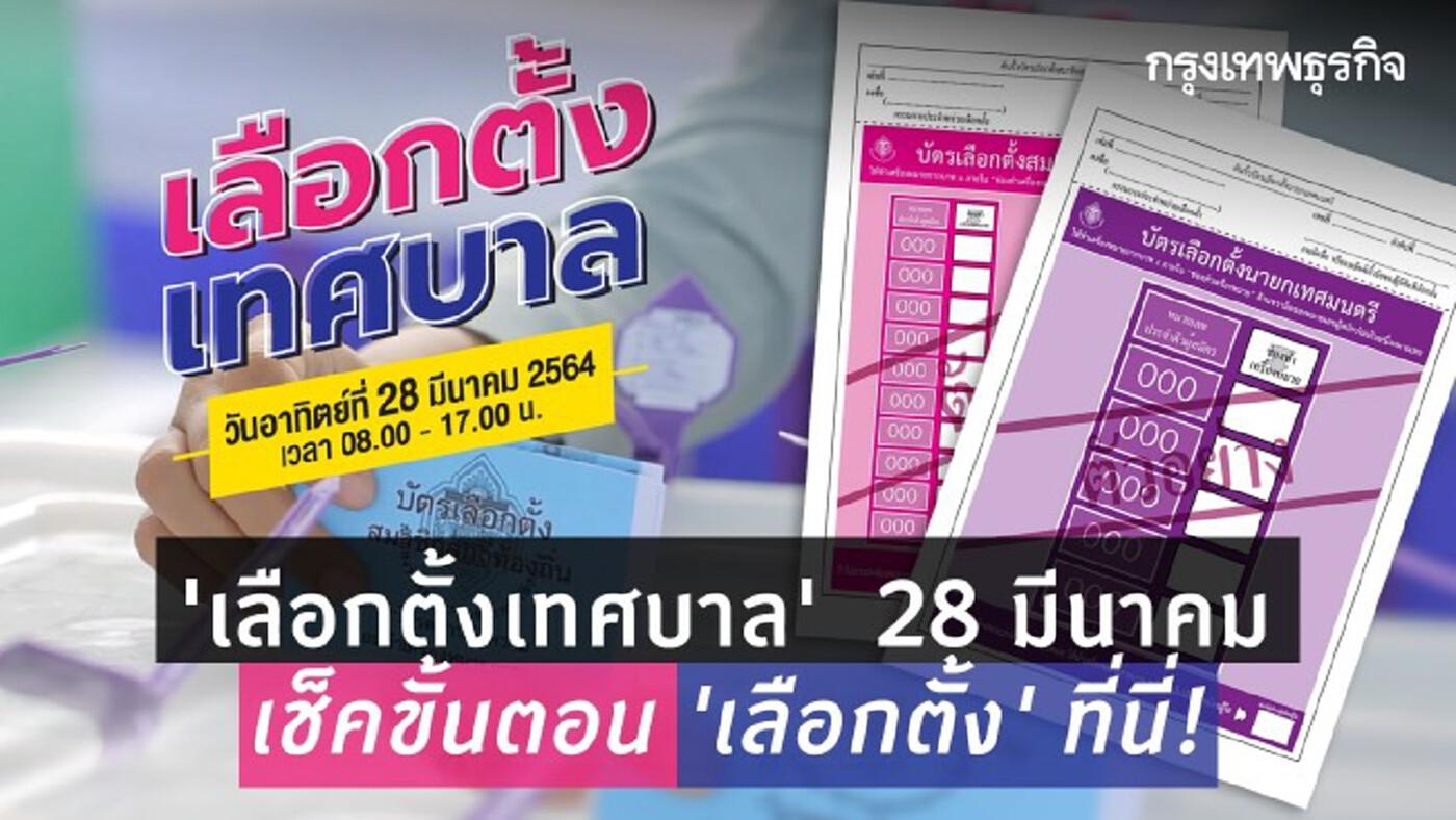 'เลือกตั้งเทศบาล'  28 มีนาคม เช็คขั้นตอน 'เลือกตั้ง' ที่นี่!
