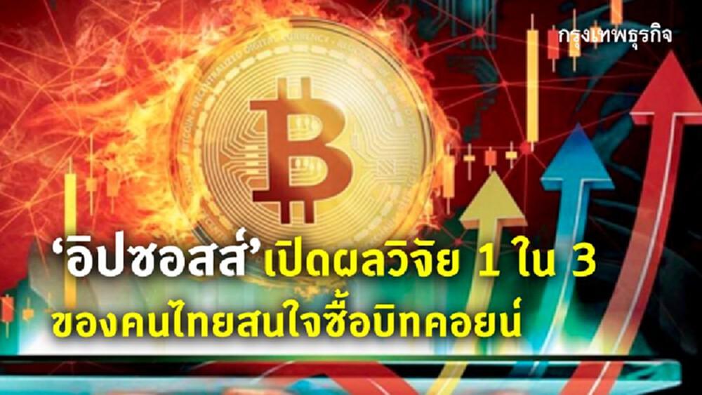'อิปซอสส์' เปิดผลวิจัย 1 ใน 3 ของคนไทยสนใจซื้อบิทคอยน์