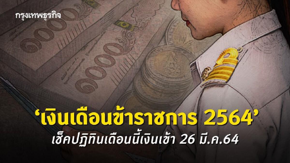 เปิดปฏิทิน 'เงินเดือนข้าราชการ 2564' เงินเดือน-บำนาญ เข้าวันไหนบ้าง?