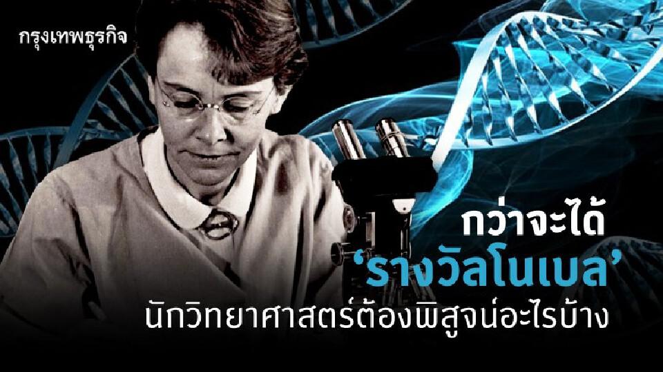 กว่าจะได้'รางวัลโนเบล' นักวิทยาศาสตร์ต้องพิสูจน์อะไรบ้าง
