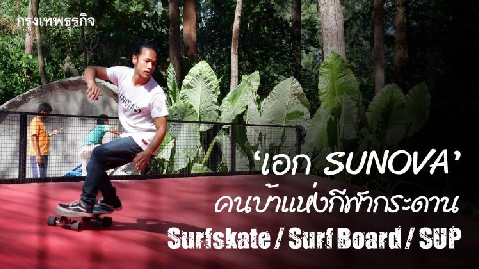 'เอก SUNOVA' คนบ้าแห่งกีฬากระดาน Surfskate / Surf Board / SUP