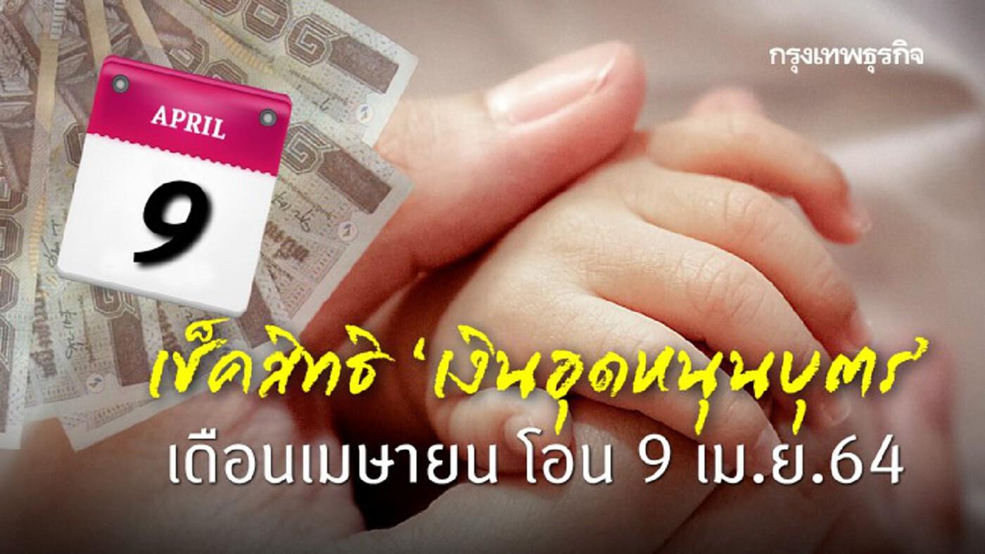 เช็คสิทธิ 'เงินอุดหนุนบุตร' งวดเมษายน 2564 เงินเข้าวันนี้ (9 เม.ย.64)