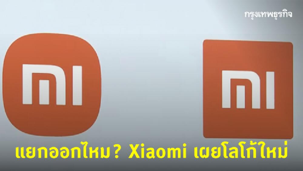 'Xiaomi' เปิดตัวโลโก้ใหม่ สะท้อนปรัชญาสุดล้ำลึก