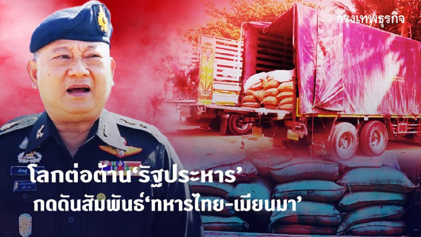 โลกต่อต้าน 'รัฐประหาร'กดดันสัมพันธ์ 'ทหารไทย-เมียนมา'