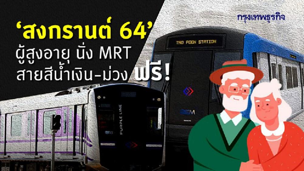 'สงกรานต์ 64' ผู้สูงอายุ นั่ง MRT สายสีน้ำเงิน-ม่วง ฟรี!