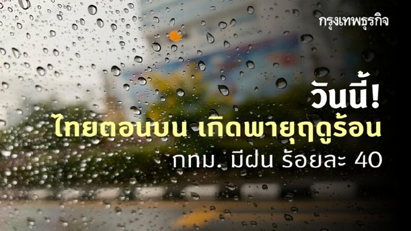 'พยากรณ์อากาศ' วันนี้ 'กรมอุตุนิยมวิทยา' ชี้ประเทศไทยตอนบน เกิดพายุฤดูร้อน - กทม. มีฝน ร้อยละ 40 ของพื้นที่
