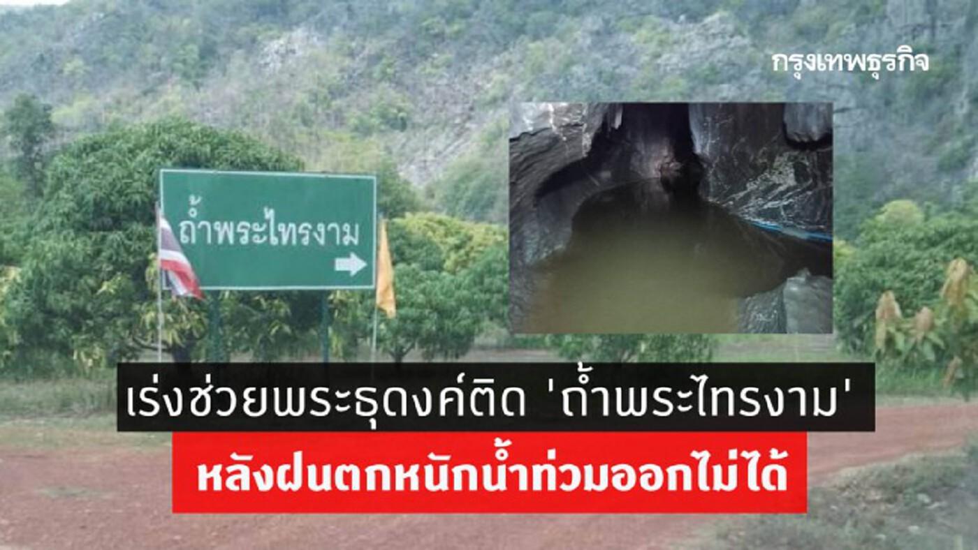 เร่งช่วยพระธุดงค์ติด 'ถ้ำพระไทรงาม' หลังฝนตกหนักน้ำท่วมออกไม่ได้
