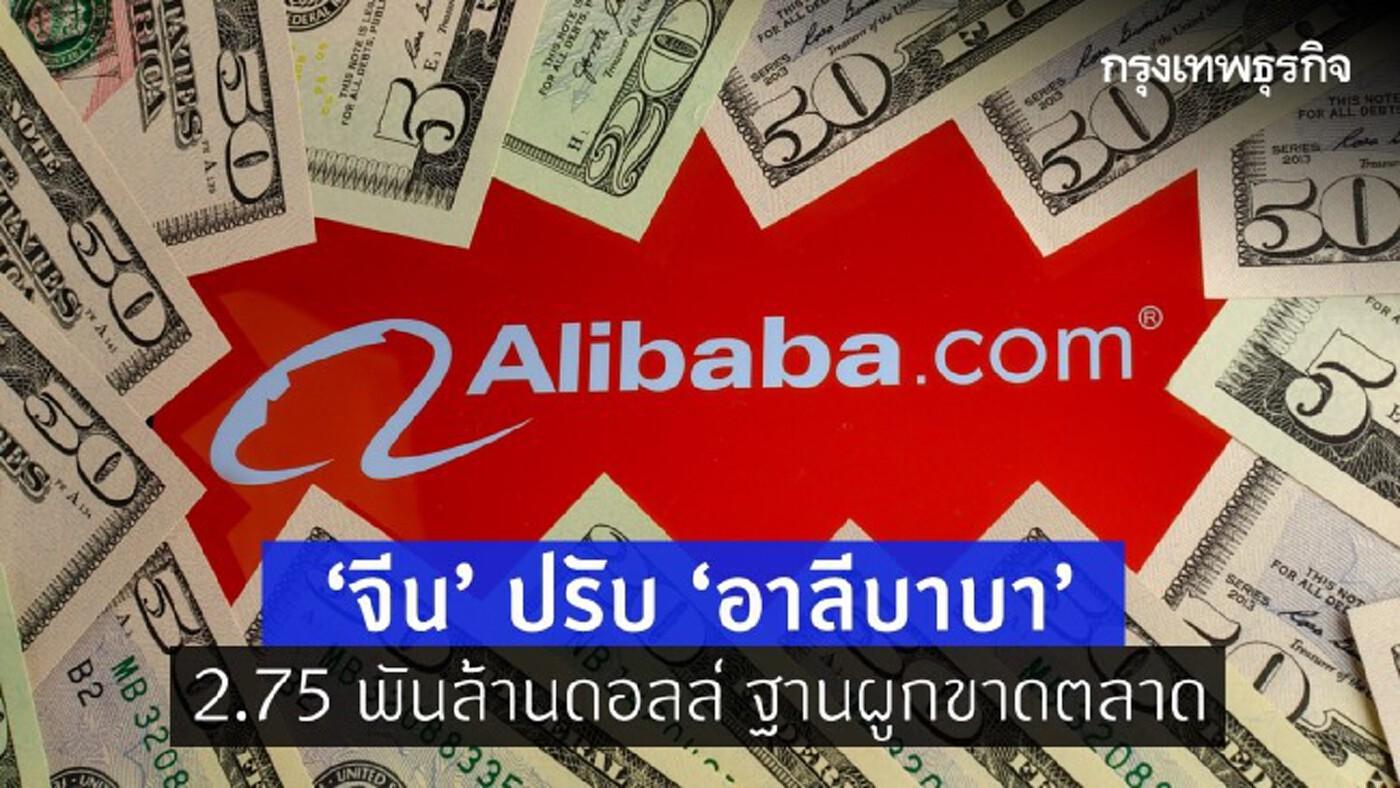 'จีน' ปรับ 'อาลีบาบา' 2.75 พันล้านดอลล์ ฐานผูกขาดตลาด