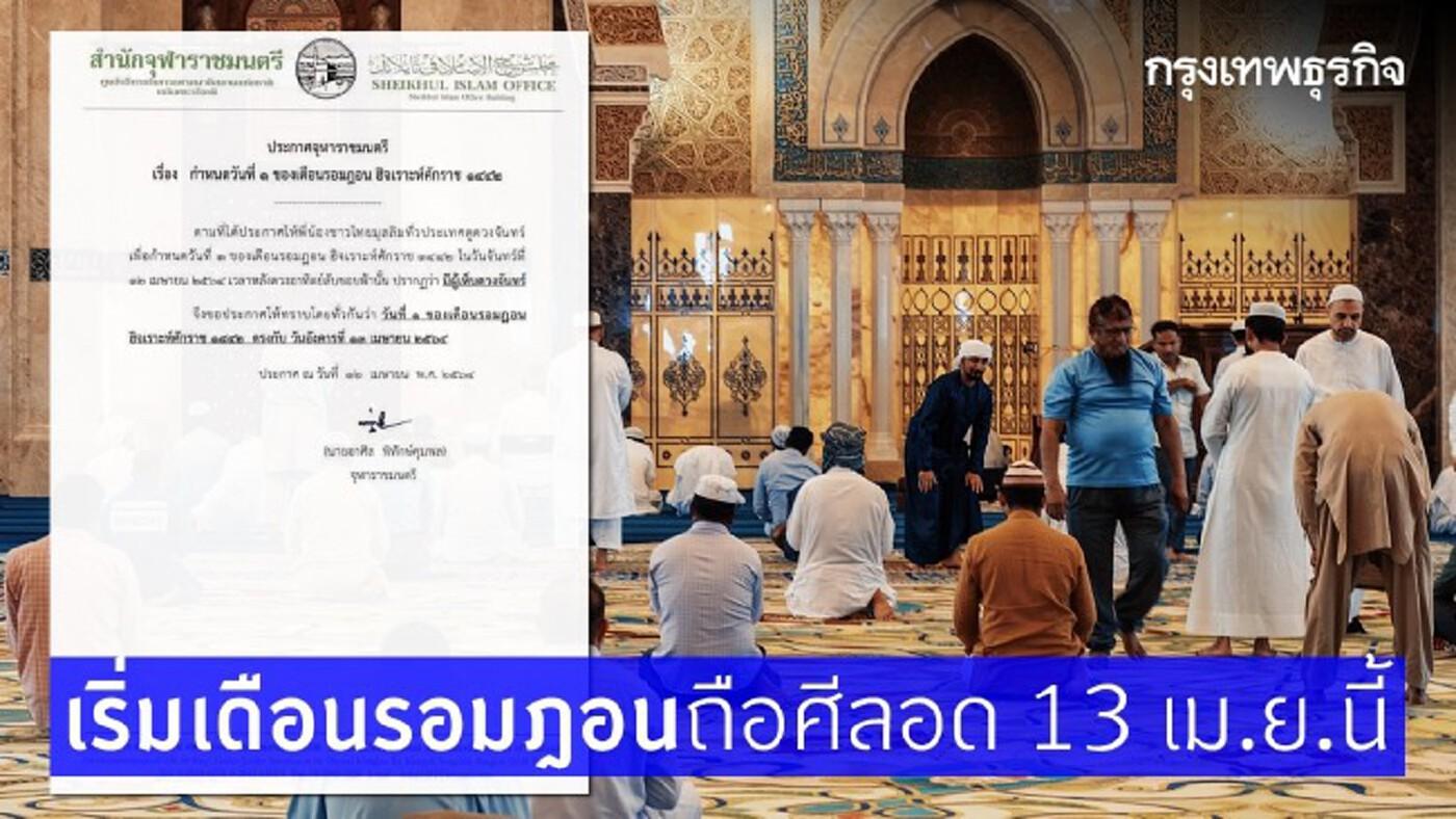 จุฬาราชมนตรีประกาศ เริ่มเดือนรอมฎอนถือศีลอด 13 เม.ย.นี้