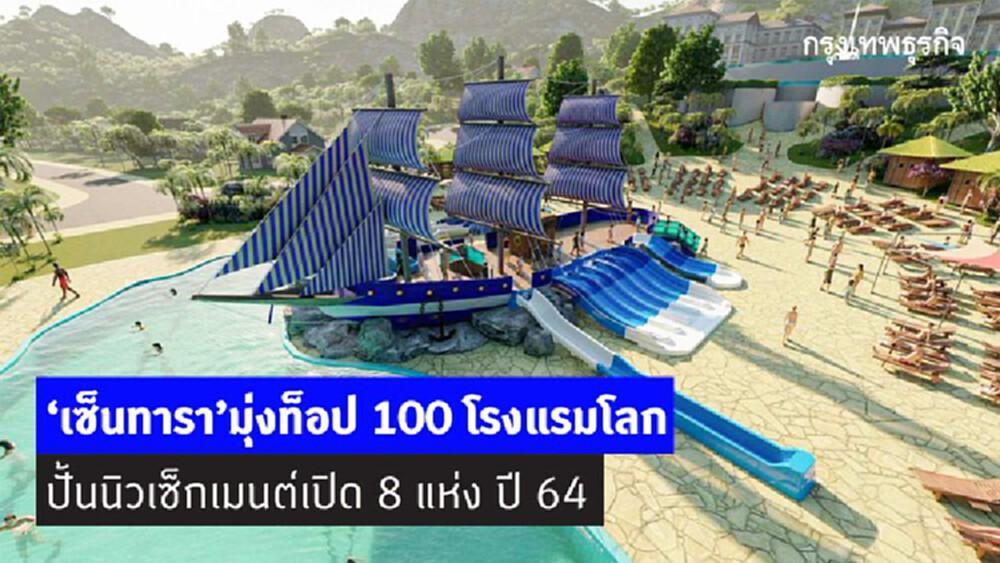 'เซ็นทารา' มุ่งท็อป 100 โรงแรมโลก!  ปั้นนิวเซ็กเมนต์ - ลุยเปิด 8 แห่งใหม่ปี 64