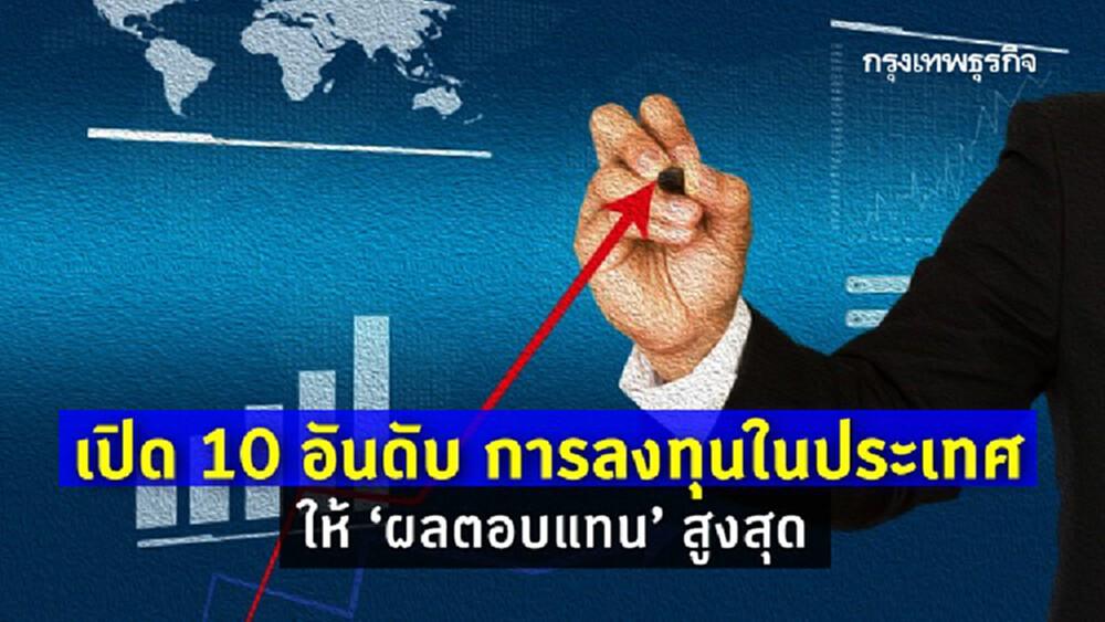 เปิด 10 อันดับการลงทุนในประเทศที่มี 'ผลตอบแทน'สูงสุด