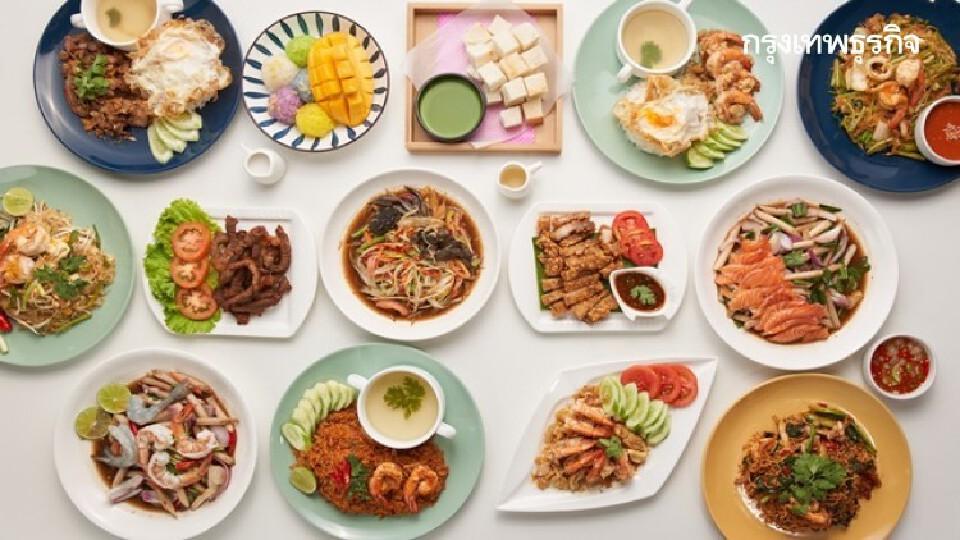 เชิญชิม 'อาหารไทย' รส 'จัดจ้าน' ที่ 'บ้านบางกระทึก'